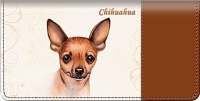 Chihuahua Checkbook Cover Accessories